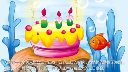 童乐汇 - 小美人鱼 書籍 App-癮科技App