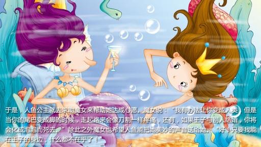 童乐汇 - 小美人鱼 書籍 App-愛順發玩APP
