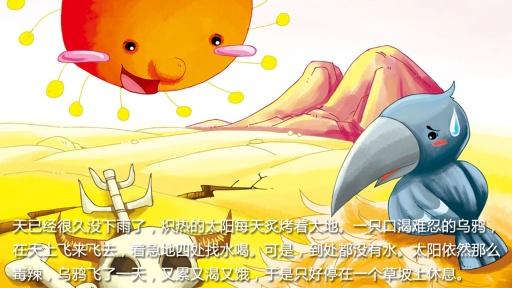 童乐汇 - 乌鸦喝水 書籍 App-癮科技App