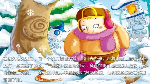 儿童阅读的数字童书 童乐汇 - 农夫和蛇 介绍 童乐汇 - 农夫和蛇