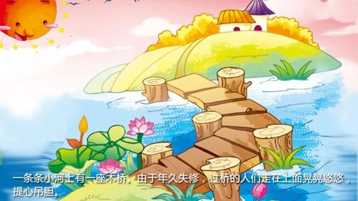 童乐汇 - 羊桥的传说