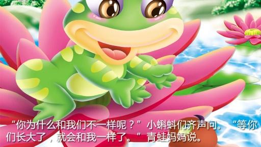 童乐汇 - 小蝌蚪找妈妈
