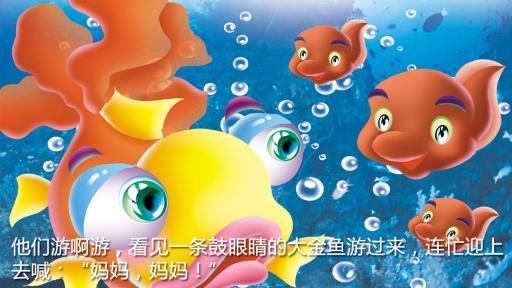 童乐汇 - 小蝌蚪找妈妈|玩書籍App免費|玩APPs