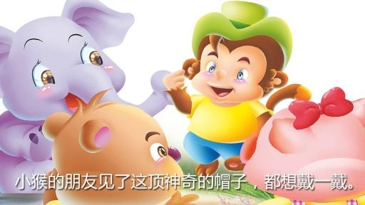 童乐汇 - 神奇的帽子