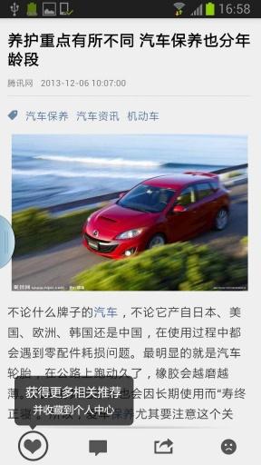 玩免費新聞APP|下載买车用车 app不用錢|硬是要APP