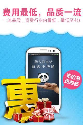 玩免費通訊APP|下載中华通免费网络电话 app不用錢|硬是要APP