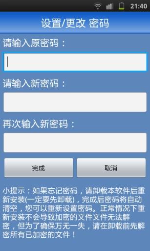 隐私文件加密保护器 工具 App-愛順發玩APP