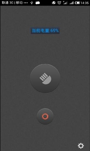 iphone 手電筒app - 阿達玩APP - 電腦王阿達的3C胡言亂語