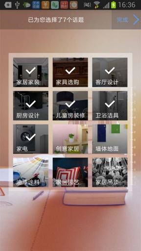 【免費新聞App】家居家装-APP點子