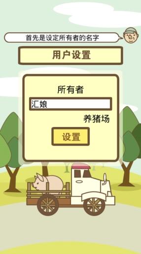 养猪场截图0