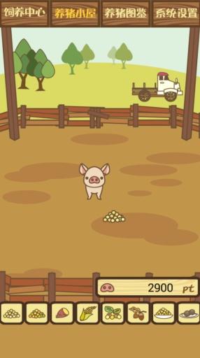 养猪场截图2