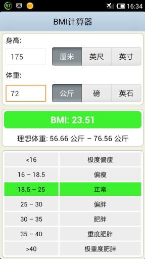 BMI体重指数计算器