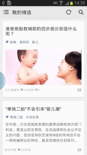 怀孕必备|玩新聞App免費|玩APPs