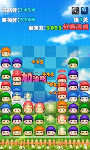 蘑菇爆破HD截图1