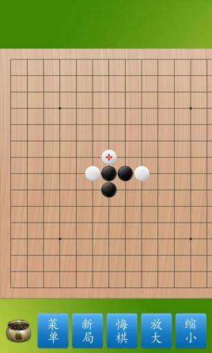 五子棋大师截图1