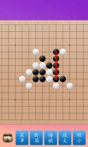 五子棋大师截图4
