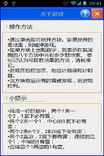免費下載棋類遊戲APP win7 扫雷 app開箱文 APP開箱王