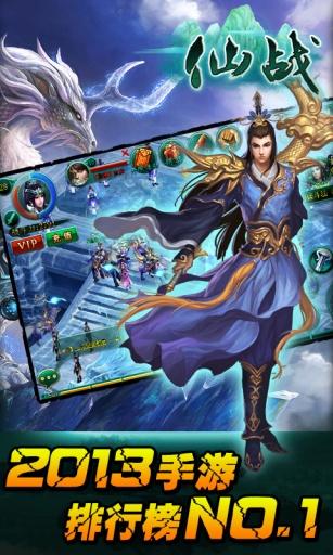 玩網游RPGApp|仙战免費|APP試玩