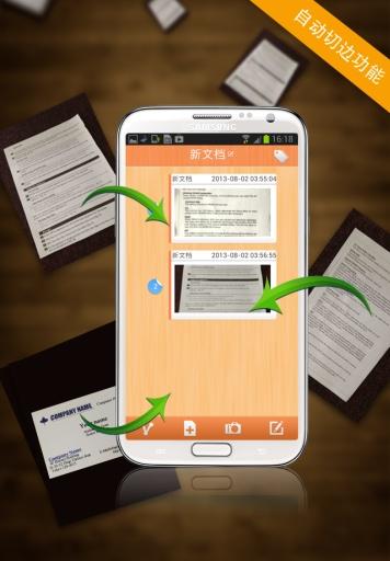 思汉扫描王--专注移动扫描 生產應用 App-癮科技App