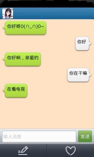 手机聊天女友