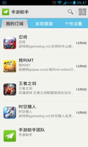 Qoo日本韓國遊戲APK下載助手/QooApp(永久下載 ... - ePrice.HK 手機