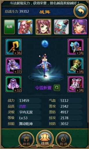 【免費網游RPGApp】神魔乱舞-APP點子