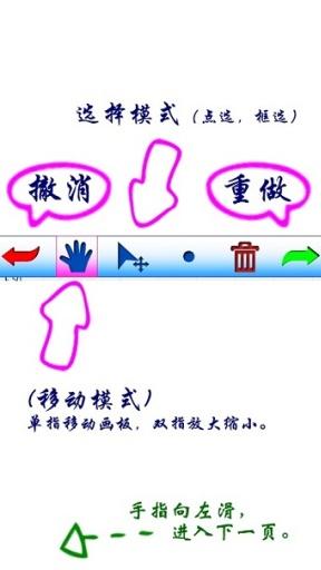 启凡数学画板截图2