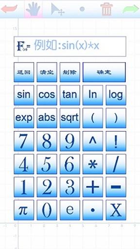 启凡数学画板截图4