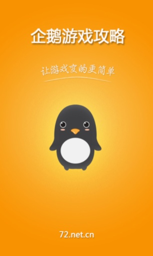 【免費遊戲App】企鹅游戏攻略-APP點子