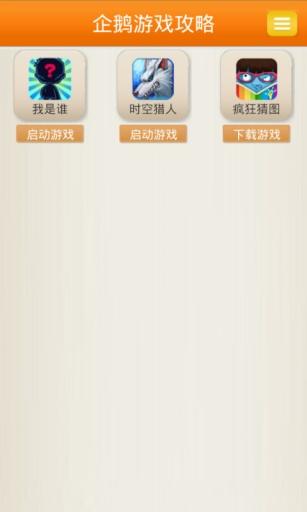 玩免費遊戲APP|下載企鹅游戏攻略 app不用錢|硬是要APP