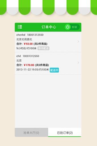【免費生活App】淘身边便利-卖家版-APP點子