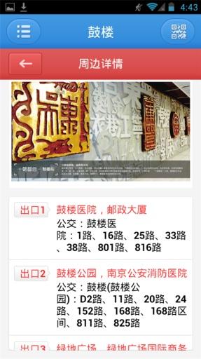 南京地铁官方应用