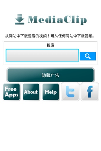 【免費媒體與影片App】MediaClip for 360搜索-APP點子