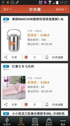 秒杀惠 生活 App-愛順發玩APP