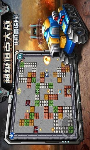 玩免費射擊APP|下載超级坦克大战HD app不用錢|硬是要APP