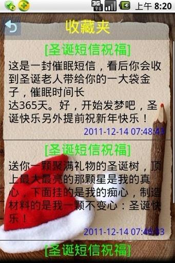圣诞短信祝福 書籍 App-愛順發玩APP