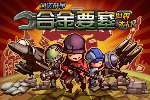 合金要塞-小米版|免費玩網游RPGApp-阿達玩APP - 首頁