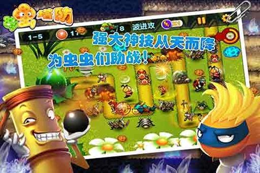 【免費益智App】虫虫塔防-APP點子