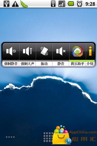 我乐声音开关 工具 App-愛順發玩APP