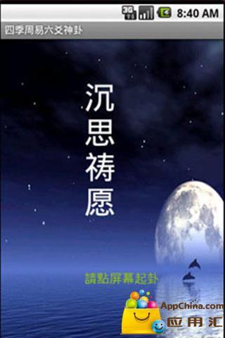 【免費通訊App】四季周易六爻神卦-APP點子
