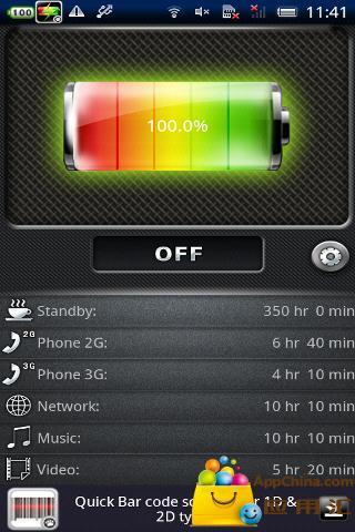 多人下載使用APP工具一键省电!app開發團隊經典作品