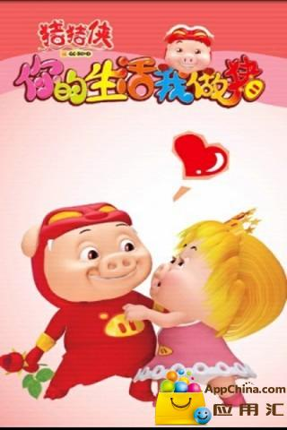 猪猪侠漫画集