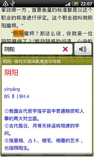 Android軟體《安卓英漢字典》可離線查詢單字,還有例句範例及 ...
