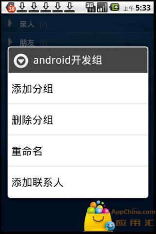 免費下載通訊APP|互动通讯录 app開箱文|APP開箱王