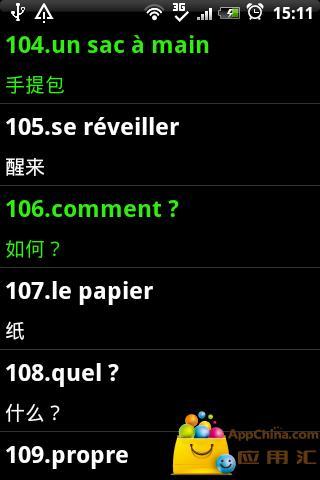 我爱法语记单词