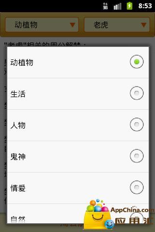 解梦大师 生活 App-愛順發玩APP