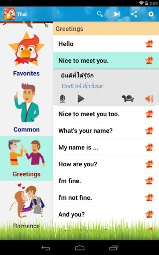 学泰国语截图10