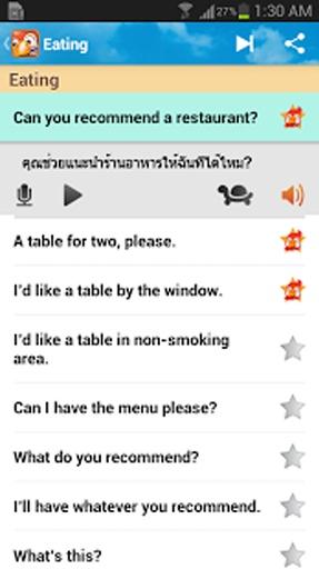 学泰国语截图5