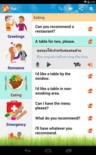 学泰国语截图8