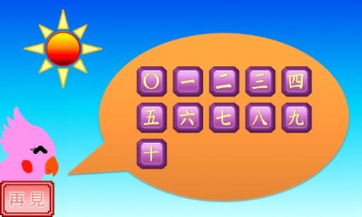 一二三中文数字练习簿
